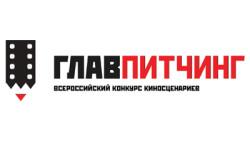 ГЛАВПИТЧИНГ — всероссийский конкурс киносценариев. 17 сентября — 17 октября 2013