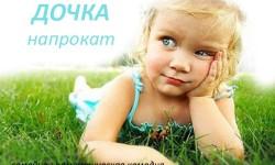 ДОЧКА НАПРОКАТ. Серафима Бубнова