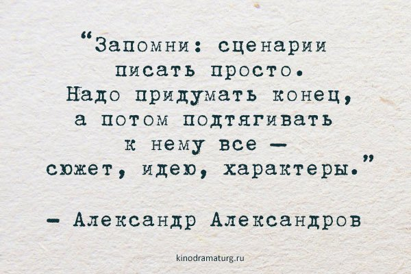 quote_aleksandrov