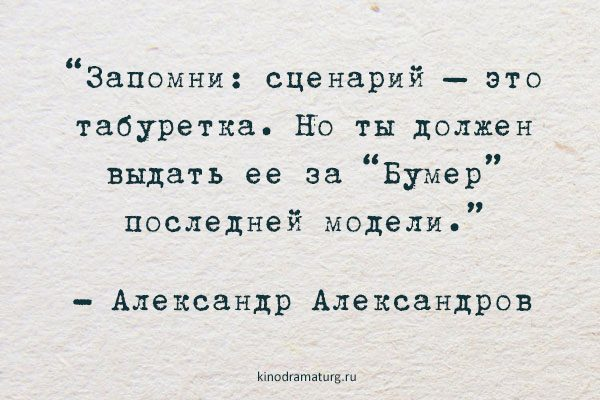 quote_alexandrov2