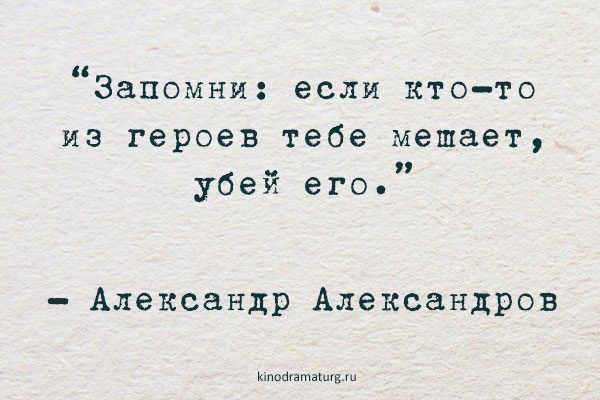 quote_alexandrov3