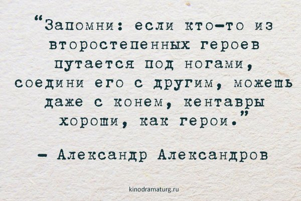 quote_alexandrov4