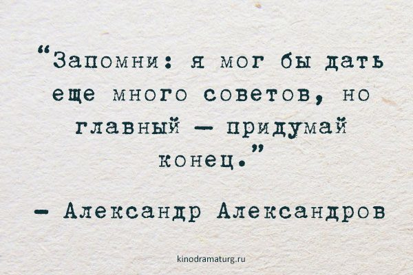 quote_alexandrov7