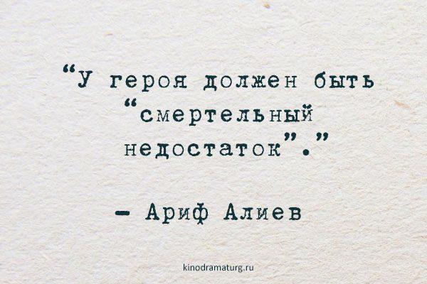 quote_aliev2