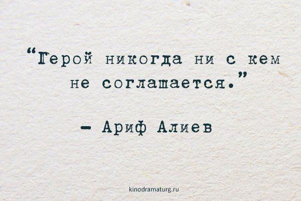 quote_aliev4