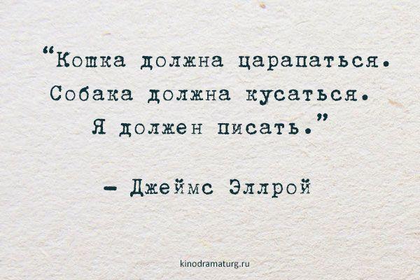 quote_ellroy