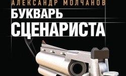 Вышла обновленная версия книги «Букварь Сценариста»