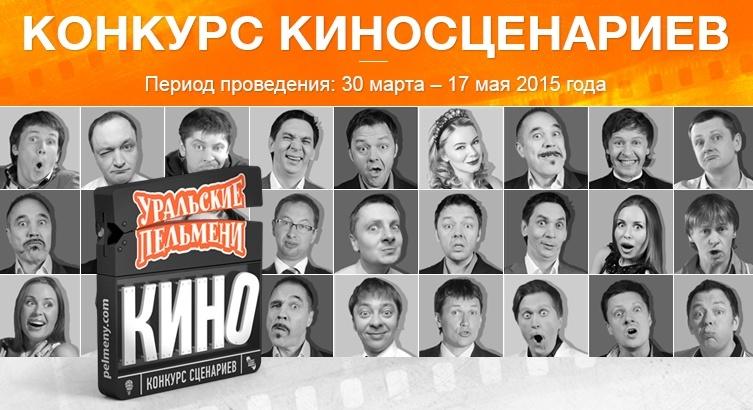 Конкурс Сценариев Уральские Пельмени