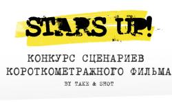 Конкурс сценариев короткометражек «Stars UP!» (до 31 января 2016 г.)