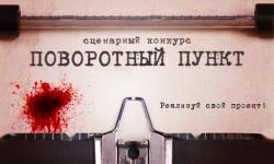 Конкурс сценариев короткометражек «Поворотный Пункт» (до 15 января 2016 г.)