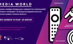 Объявлены имена победителей конкурса AMEDIA WORLD