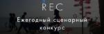 Открылся прием заявок на конкурс REC (до 15 октября)