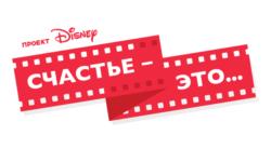 Конкурс сценаристов «Счастье это…» от Disney (до 30 сентября)