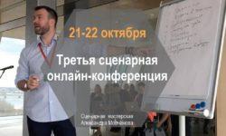 Третья сценарная онлайн-конференция (21-22 октября)