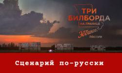Три билборда на границе Эббинга, Миссури. Сценарий (рус.)