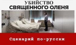 Убийство Священного Оленя. Сценарий (рус.)