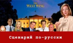 Западное крыло. Сценарий 5-й серии (рус.)